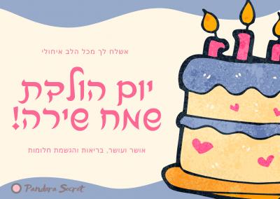 ברכה שמח יום הולדת